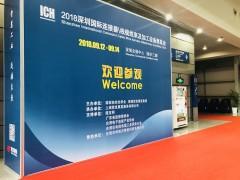 ICH Shenzhen 2018 完美落幕,回顾精彩瞬间,明年9月再相聚
