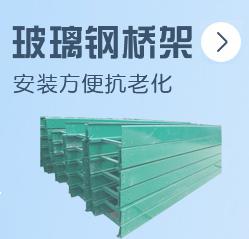 玻璃钢电缆桥架厂家供应价格