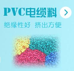 PVC电缆料厂家供应价格
